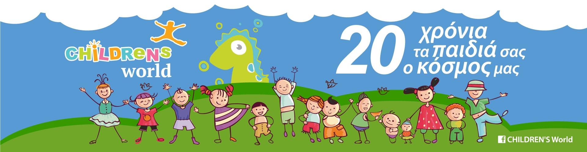 Childrens World